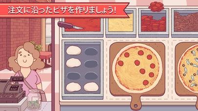 「グッドピザ、グレートピザ — ピザ屋体験ゲーム」のスクリーンショット 1枚目