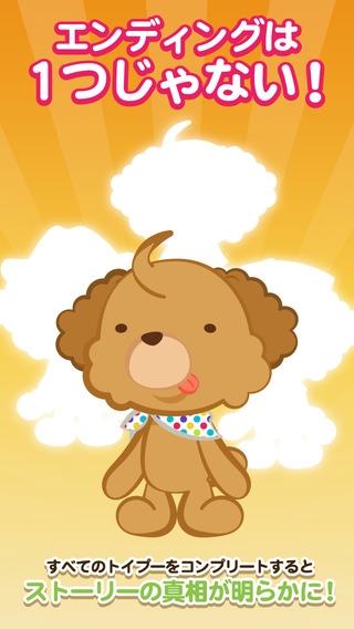 「反逆のカリスマ犬〜トイプードル編〜」のスクリーンショット 3枚目