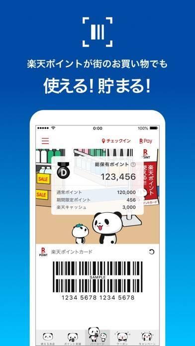 「楽天ポイントカード(RakutenPointCard)」のスクリーンショット 1枚目