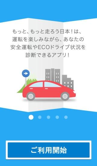「もっと、もっと走ろう日本!」のスクリーンショット 2枚目