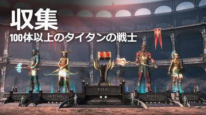 「Dawn of Titans」のスクリーンショット 3枚目