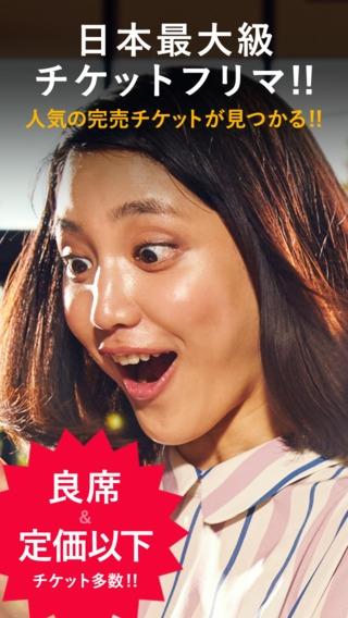 「チケットキャンプ 安心チケット売買」のスクリーンショット 1枚目
