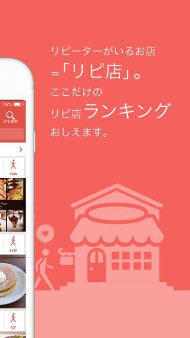 「リピ店ランキング ー私のレストラン人気グルメ検索アプリ」のスクリーンショット 2枚目