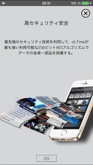 「cb Time - 時計に隠されたセキュリティ保管庫」のスクリーンショット 2枚目