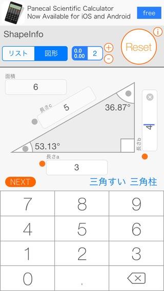 「図形電卓 ShapeInfo」のスクリーンショット 2枚目
