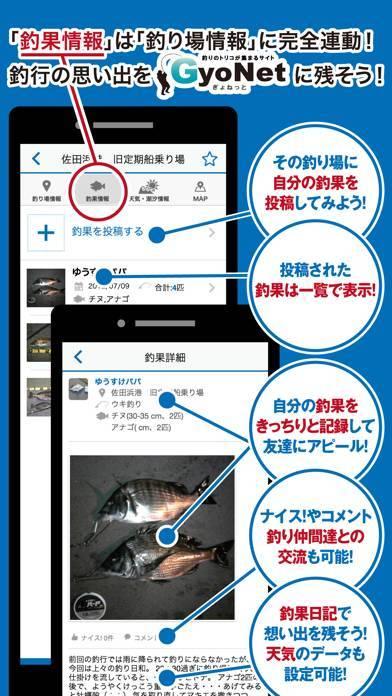 「2000超の釣り場の情報がGPSで探せる釣りのGyoNet」のスクリーンショット 3枚目