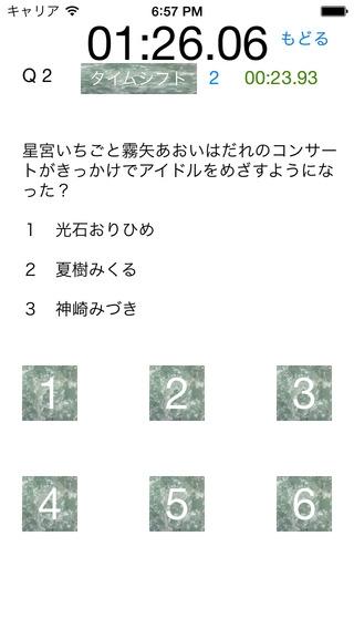 「クイズ for アイカツ!」のスクリーンショット 3枚目