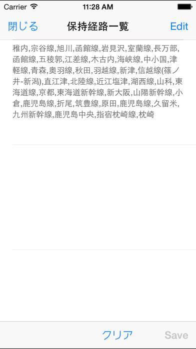 「経路運賃営業キロ計算アプリ」のスクリーンショット 3枚目