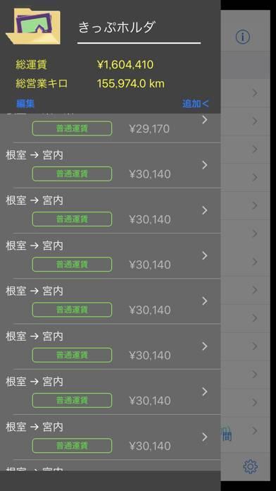 「経路運賃営業キロ計算アプリ」のスクリーンショット 1枚目