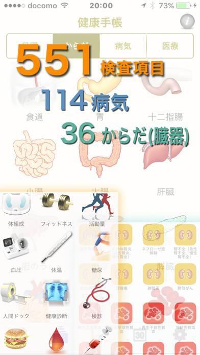 「健康手帳:運動,検診,血液の記録で病気診断と健康管理」のスクリーンショット 1枚目