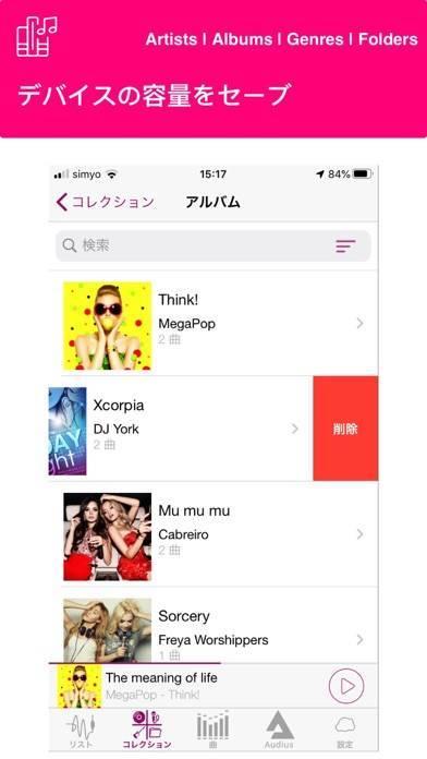 「Cloud Music Player Pro」のスクリーンショット 3枚目