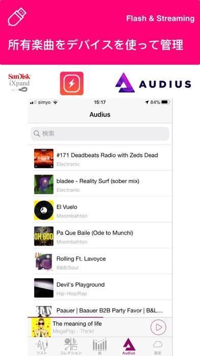 「Cloud Music Player Pro」のスクリーンショット 2枚目