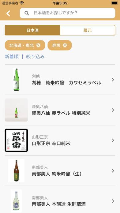 「Sakenomy - 日本酒を学んで自分好みを探す」のスクリーンショット 3枚目
