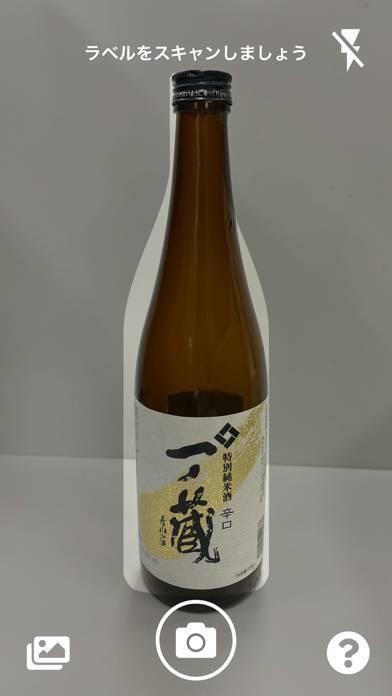 「Sakenomy - 日本酒を学んで自分好みを探す」のスクリーンショット 2枚目