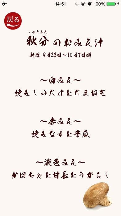 「旬野菜のおみそ汁」のスクリーンショット 2枚目