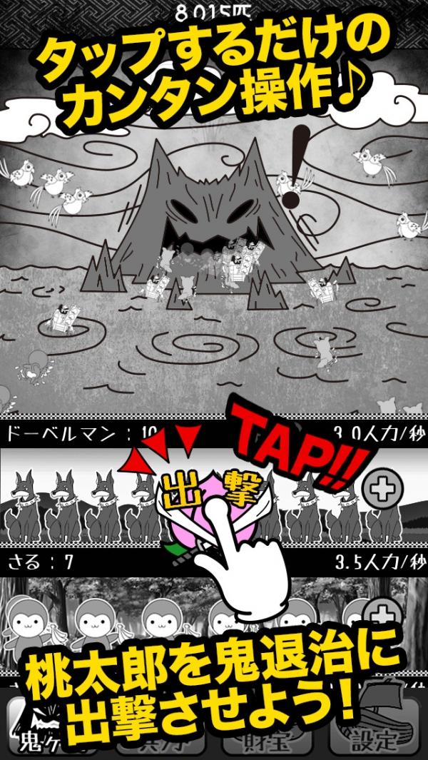 「[無料]鬼畜桃太郎/超過激鬼退治ゲーム」のスクリーンショット 2枚目