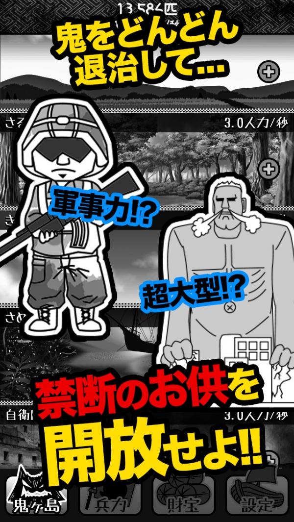 「[無料]鬼畜桃太郎/超過激鬼退治ゲーム」のスクリーンショット 3枚目