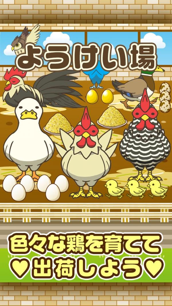 「ようけい場~鶏を育てる楽しい育成ゲーム~」のスクリーンショット 1枚目