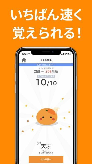 「英単語アプリ mikan」のスクリーンショット 1枚目