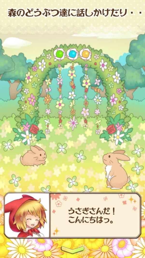 「脱出ゲーム 赤ずきん〜お花畑編〜」のスクリーンショット 2枚目
