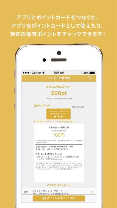 「三井ショッピングパークアプリ」のスクリーンショット 3枚目