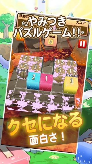 「ポップン キューブ 〜天空(そら)を目指す夢見るファンタジー数字パズル無料アプリ」のスクリーンショット 1枚目