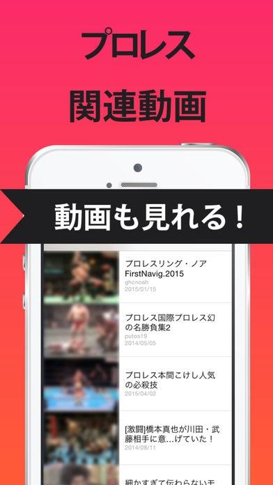 「プロレス まとめ - プロレスリング&格闘技ニュースアプリ」のスクリーンショット 3枚目