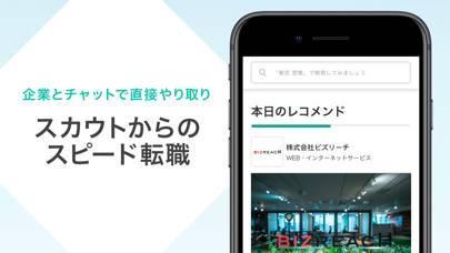 「転職ならキャリトレ  |  20代の転職アプリ」のスクリーンショット 3枚目