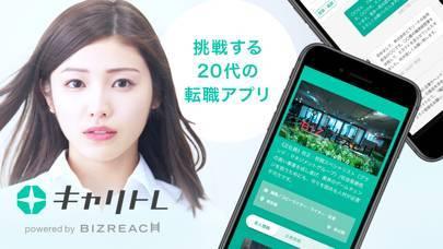 「転職ならキャリトレ  |  20代の転職アプリ」のスクリーンショット 1枚目