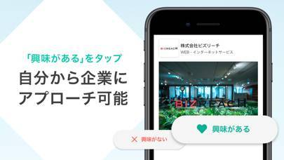 「転職ならキャリトレ  |  20代の転職アプリ」のスクリーンショット 2枚目