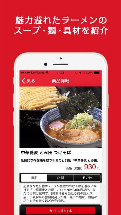 「宅麺.com ラーメン・つけ麺のお取り寄せ通販アプリ」のスクリーンショット 3枚目
