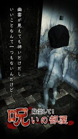「除霊して!呪いの部屋」のスクリーンショット 1枚目