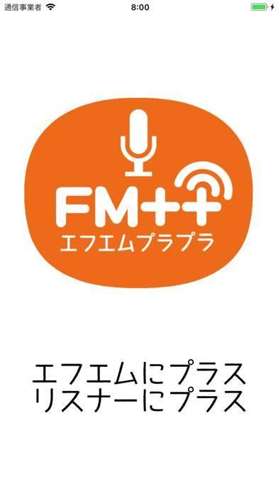 「FMプラプラ」のスクリーンショット 1枚目