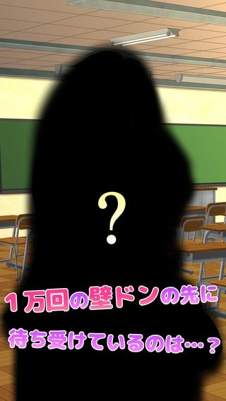 「ドキドキ壁ドン」のスクリーンショット 3枚目