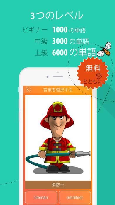 「6000単語 – 英語とボキャブラリーを無料で学習」のスクリーンショット 3枚目