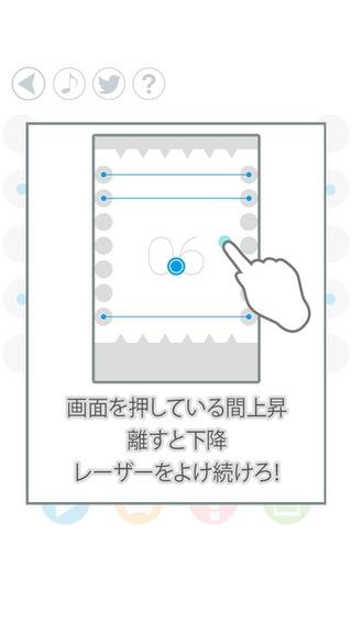 「レーザーをよけてください!」のスクリーンショット 3枚目