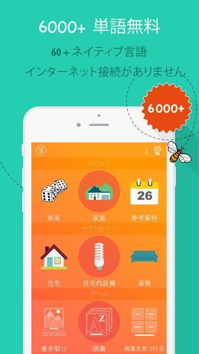 「6000単語 – 日本語とボキャブラリーを無料で学習」のスクリーンショット 1枚目