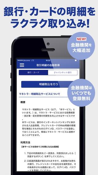 「フリビズ:個人ビジネスの収支管理アプリ。確定申告にも便利!」のスクリーンショット 2枚目