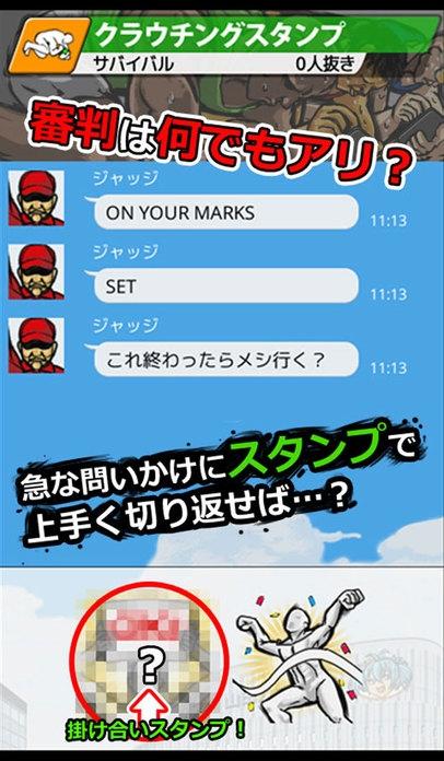 「スタンプ早押しゲー!世界SNS競技 クラウチングスタンプ」のスクリーンショット 3枚目
