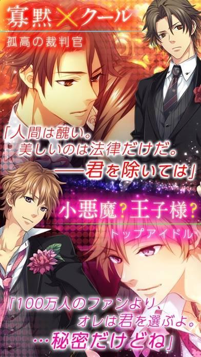 「LOVE:QUIZ 女性向け恋愛ゲーム」のスクリーンショット 2枚目