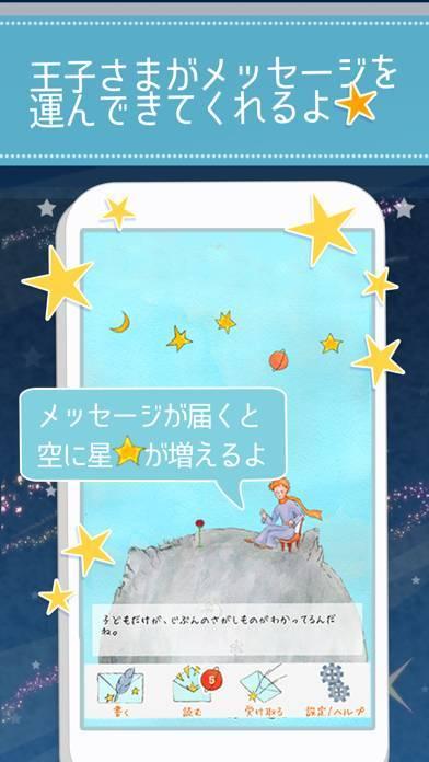 「星の王子様メッセージ」のスクリーンショット 3枚目