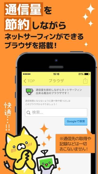 「STOP通信制限!通信量チェッカーで通信料節約! for wifi & 3G LTE」のスクリーンショット 2枚目