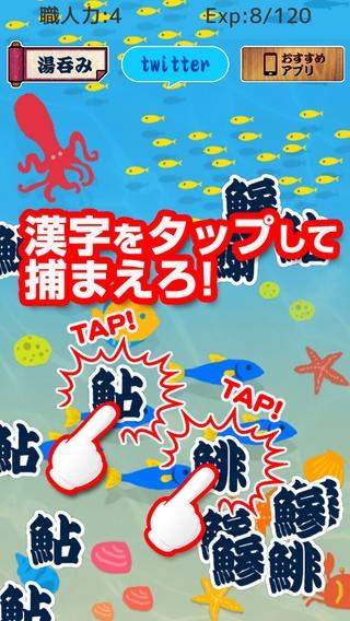 「すし湯呑の乱~簡単捕獲系放置ゲーム~」のスクリーンショット 3枚目