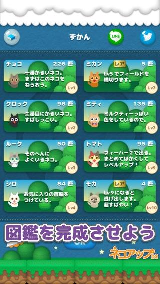 「ネコアップDX UFOで猫をつかまえろ!」のスクリーンショット 2枚目