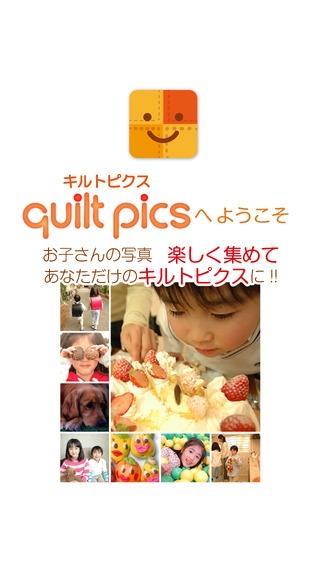 「写真で作る育児日記とシール キルトピクス」のスクリーンショット 1枚目
