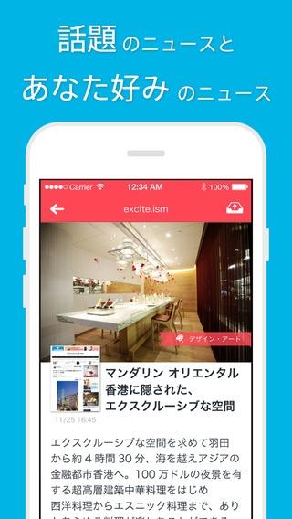 「My Time Line/ニュースをまとめるジブン専用新聞」のスクリーンショット 2枚目