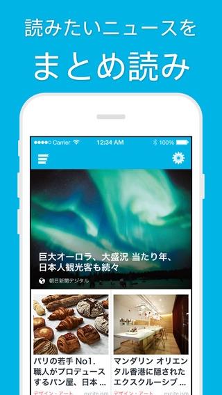 「My Time Line/ニュースをまとめるジブン専用新聞」のスクリーンショット 1枚目
