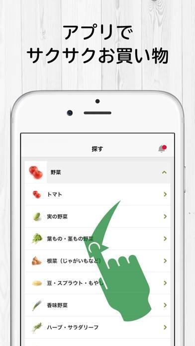 「Oisix」のスクリーンショット 2枚目