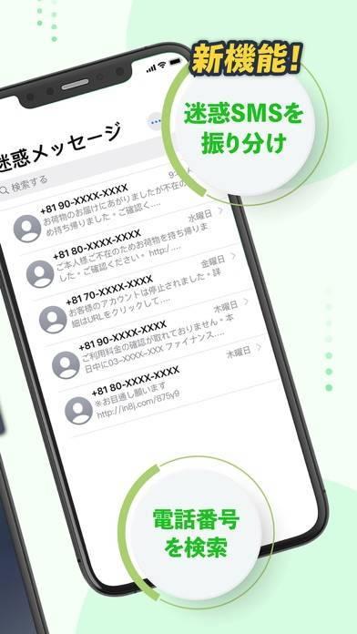 「Whoscall(フーズコール)番号識別・迷惑電話ブロック」のスクリーンショット 2枚目