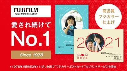 「ディズニーキャラクター年賀状2021-富士フイルム公式年賀状」のスクリーンショット 2枚目